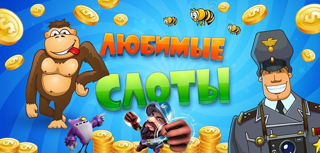 казино играть онлайн автоматы